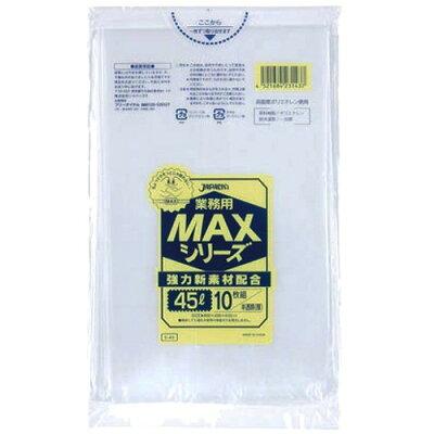 業務用ポリ袋 MAXシリーズ S-43 0.02mm 半透明 45L(10枚入)