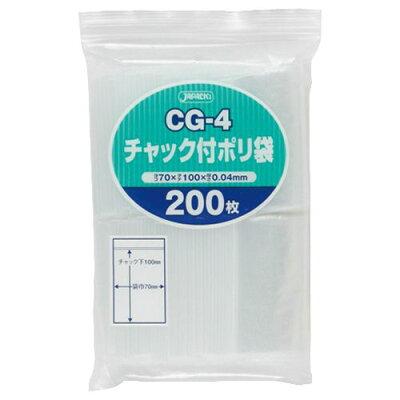 ジャパックス チャック付ポリ袋 ヨコ70×タテ100×厚み0.04mm CG-4 1パック(200枚)