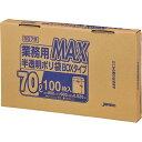 ジャパックス 業務用MAX 半透明ポリ袋 箱入 厚さ0.020mm 70L SB-79(100枚入)
