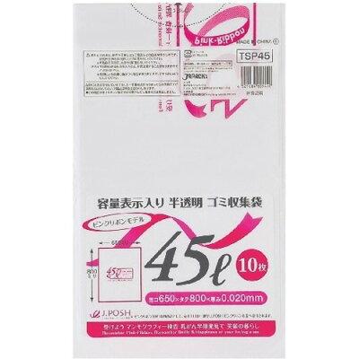 ピンクリボンモデル 容量表示入り 半透明 ゴミ収集袋 45L TSP-45(10枚入)