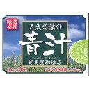 貿易屋珈琲店 大麦若葉の青汁 3gX30