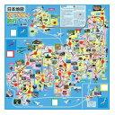 アーテック 日本地図おつかい旅行すごろく