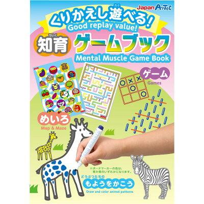 くりかえし遊べる!知育ゲームブック