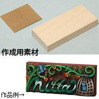 アーテック 木彫表札(しな材) 13981