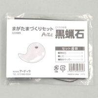 まが玉づくり黒蝋石セット35mm各穴あき