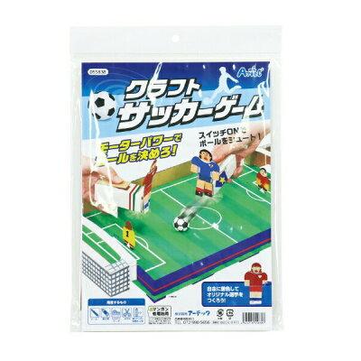 クラフトサッカーゲーム