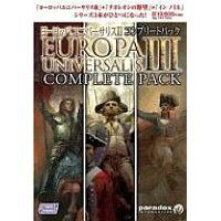 ヨーロッパユニバーサリスIII コンプリートパック版 完全日本語版