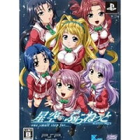 PSP 星空 ぷらねっと one small step for… 限定版 Sony PSP