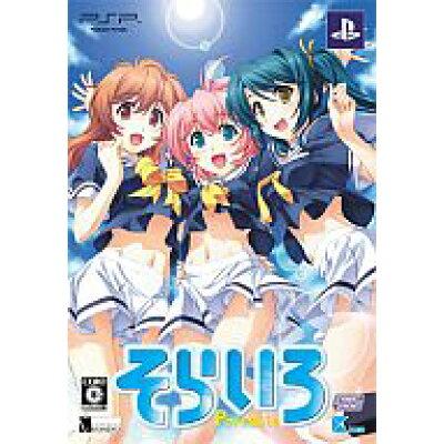 PSPソフト / そらいろ Portable 限定版