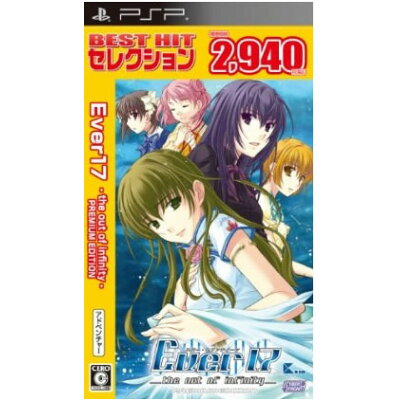 EVER17 ~the out of infinity~ Premium Edition(BEST HIT セレクション)/PSP/ULJM-05723/C 15才以上対象