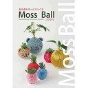 ハマナカ あみあみボールでつくる Moss Ball コケダマ