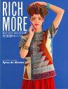 RichMore ベストアイズコレクション vol.138 2021年春夏号