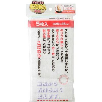 綿ガーゼふきん(5枚入)