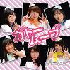 ガトームーブ/CD/CXZA-1004