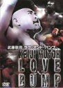 DVD レ)プロレス/ラブ・アンド・バンプ