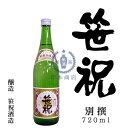 笹祝 別撰 720ml(笹祝酒造)