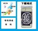 笹祝 新潟印 カップ 180ml