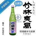 しぼりたて 竹林爽風 特別純米生原酒 720ml