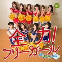 全力!フリーガール(Cタイプ)/CDシングル(12cm)/HGDB-0003