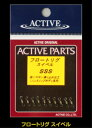 ACTIVE/アクティブ フロートリグスイベル