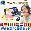 海外インターネット接続セット(ヨーロッパ8カ国) RW64-10