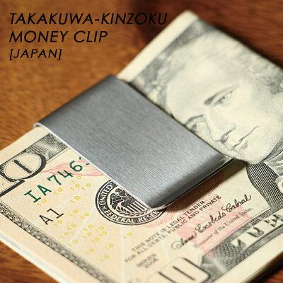 高桑金属 Japan ステンレス マネークリップ 801848