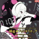 Scared Rider Xechs DREAM COLLABORATION CD vol.4「純愛★ファンタスチック」/CD/REDS-0115