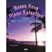 楽譜 ボサノヴァピアノセレクション MS188 ソロで弾く