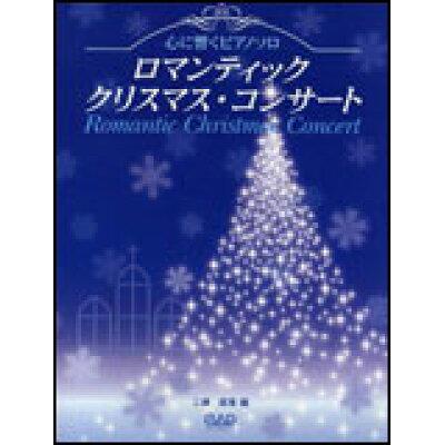 楽譜 ロマンティック・クリスマス・コンサート 心に響くピアノソロ