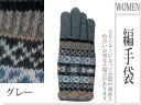 トモクニ 婦人編手袋 0033650 レディース 防寒 あったかい 冬 プレゼント クリスマス 通勤 編み手袋 柄
