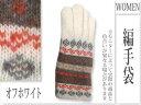 トモクニ 婦人編手袋 0033651 レディース 防寒 あったかい 冬 プレゼント クリスマス 通勤 編み手袋 柄