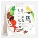 卓上カレンダー2022年 雪月風化 七十二候の暦 スケジュール 新日本カレンダー 実用 インテリア 令和4年 暦