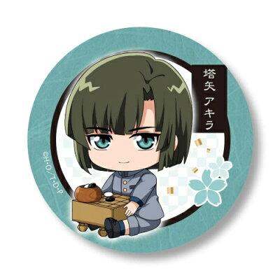 ぎゅぎゅっと 缶バッチ ヒカルの碁 塔矢アキラ グッズ