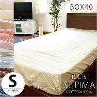 スーピマ ボックスシーツ シングルサイズ100×200×40cm