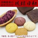 琉球日和(21袋入り)|沖縄土産