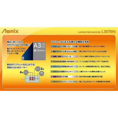 アスカ ラミネーター A3ノビ L3570HI