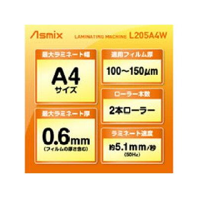 アスカ ラミネーター L205A4W A4
