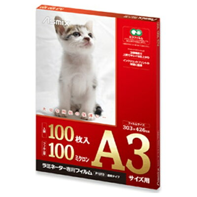 アスカ100ミクロンラミネーター専用フィルム A3サイズ・ F1013