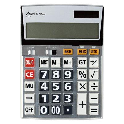 アスカ ビジネス電卓 LLサイズ Asmix C1230