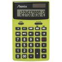 アスカ カラー電卓 Asmix C1235G