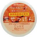 ベジフルソープ 生せっけん(果実) すっきり洗顔タイプ 40g