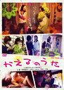 かえるのうた/DVD/KKJS-23