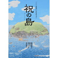 祝(ほうり)の島 原発はいらない!命の海に生きる人々/DVD/KKJS-122