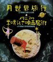 月世界旅行&メリエスの素晴らしき映画魔術 Blu-ray/Blu-ray Disc/KKBS-47