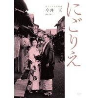 独立プロ名画特選 にごりえ/DVD/KKJS-136