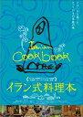 イラン式料理本/DVD/KKDS-750