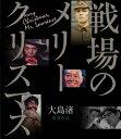 戦場のメリークリスマス/Blu-ray Disc/KKBS-82