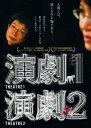 演劇1・2/DVD/KKJS-163