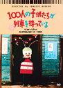 100人の子供たちが列車を待っている/DVD/KKDS-798