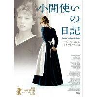 小間使いの日記/DVD/KKDS-835